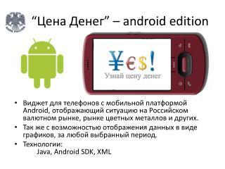 """"""" Цена Денег """" – android edition"""