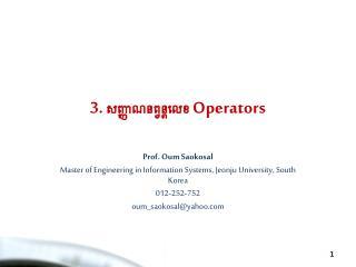 3.  សញ្ញាណនព្វន្តលេខ  Operators