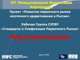 Проект «Развитие первичного рынка  ипотечного кредитования в России» Рабочая Группа СУПЕР