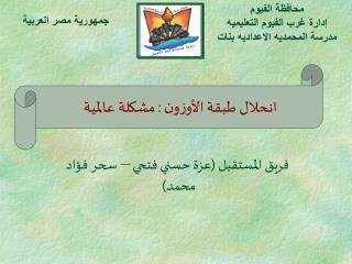 محافظة الفيوم إدارة غرب الفيوم التعليميه مدرسة المحمديه الاعداديه بنات