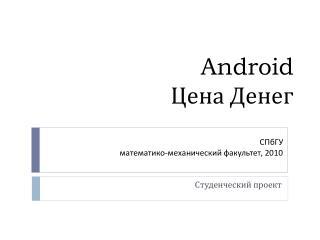 Android  Цена Денег