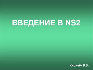 ВВЕДЕНИЕ В  NS2