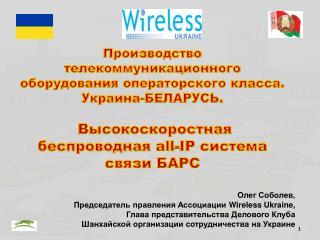 Олег Соболев, Председатель правления Ассоциации  Wireless Ukraine ,