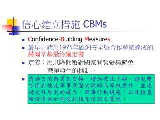 信心建立措施  CBMs