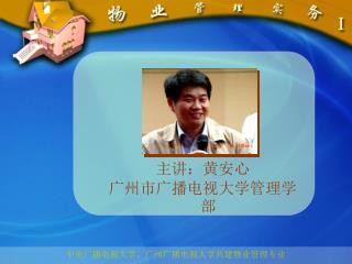 主讲:黄安心 广州市广播电视大学管理学部