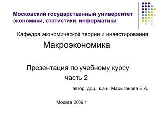 Московский государственный университет экономики, статистики, информатики