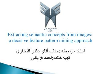Extracting semantic  concepts from images:  a  decisive  feature pattern  mining  approach