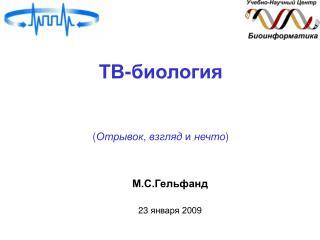 ТВ-биология ( Отрывок ,  взгляд  и  нечто )