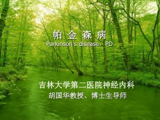 帕 金 森 病 Parkinson ' s disease , PD