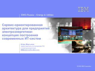 Игорь Мартынов ,  представитель по продажам ПО в электроэнергетике , IBMartynov@ru.ibm