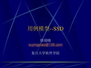 用例模型 --SSD