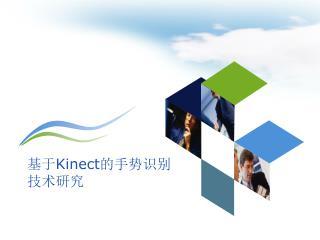 基于 Kinect 的手势识别 技术研究