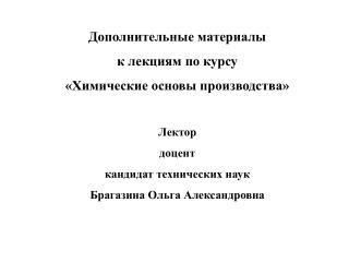Дополнительные материалы к лекциям по курсу «Химические основы производства» Лектор   доцент