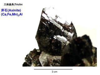 斧石 (Axinite) (Ca,Fe,Mn) 3 Al 2 BSi 4 O 15 (OH)