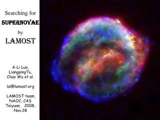 什么是超新星