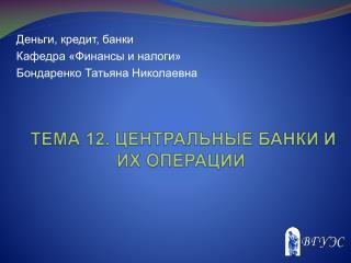Тема 12. Центральные банки и их операции