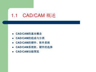 1.1 CAD/CAM  概述