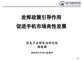 发挥政策引导作用  促进手机市场良性发展