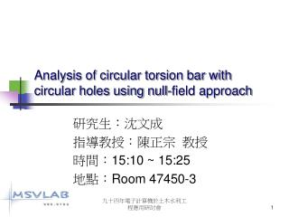 Analysis of circular torsion bar with circular holes using null-field approach
