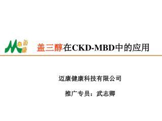 盖三醇 在 CKD-MBD 中的应用