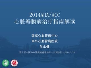 2014AHA/ACC  心脏瓣膜病治疗指南解读