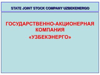 STATE JOINT STOCK COMPANY UZBEKENERGO