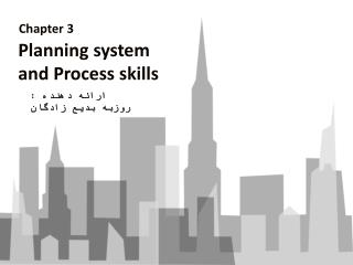 Planning system and Process skills
