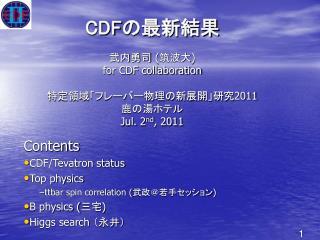 CDF の最新結果