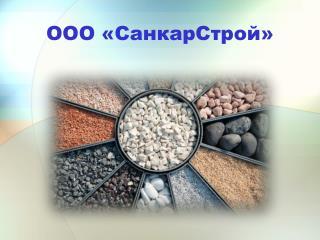 ООО « СанкарСтрой »