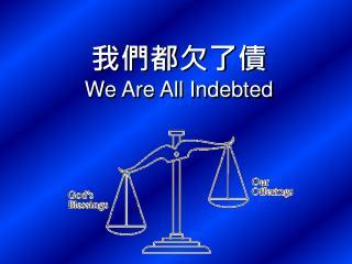 我們都欠了債 We Are All Indebted