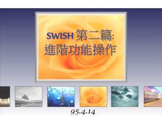 SWISH 第二篇 : 進階功能操作