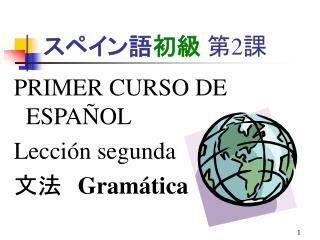 スペイン語 初級 第 2 課