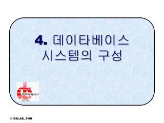 4.  데이타베이스 시스템의 구성