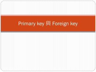 Primary key  與  Foreign key