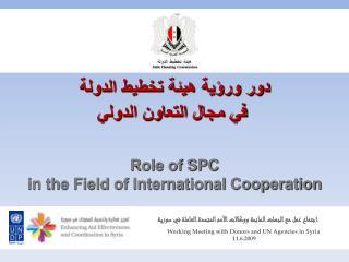دور ورؤية هيئة تخطيط الدولة  في مجال التعاون الدولي Role of SPC