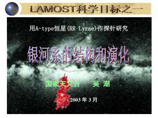 LAMOST 科学目标之一