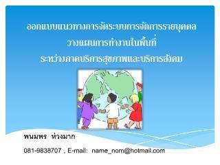 พนมพร  ห่วงมาก 081-9838707 , E-mail:  name_nom@hotmail