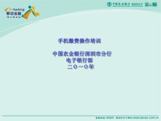 手机缴费操作培训 中国农业银行深圳市分行 电子银行部  二O一O年