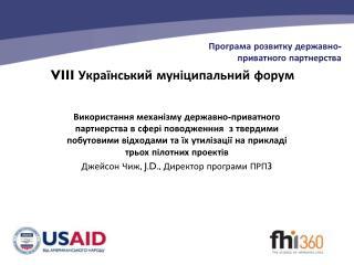 VIII  Український муніципальний форум