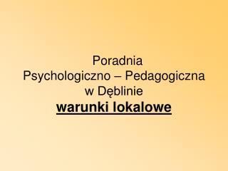 Poradnia  Psychologiczno – Pedagogiczna  w Dęblinie   warunki lokalowe