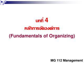 บทที่  4 หลักการจัดองค์การ (Fundamentals of Organizing)