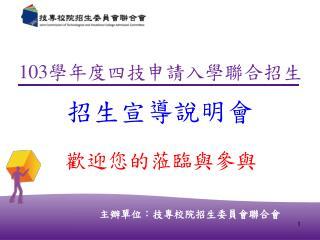 主辦單位:技專校院招生委員會聯合會