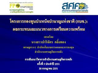 การสัมมนาวิชาการสำนักงานเศรษฐกิจการคลัง  ครั้งที่ 5 ประจำปี 2551 30 กรกฎาคม 2551