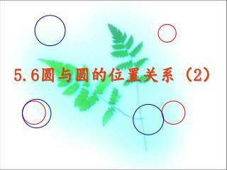 5.6 圆与圆的位置关系( 2 )