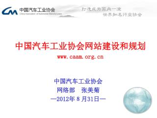 中国汽车工业协会网站建设和规划 caam