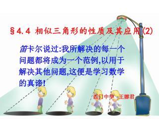 §4.4  相似三角形的性质及其应用 (2)
