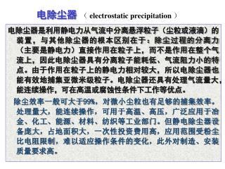 电除尘器 ( electrostatic precipitation  )
