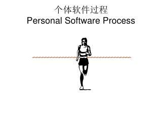 个体软件过程 Personal Software Process