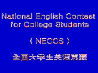 National English Contest  for College Students ( NECCS ) 全国大学生英语竞赛