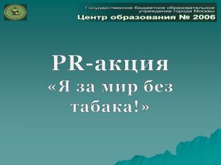 PR- акция «Я за мир без табака!»